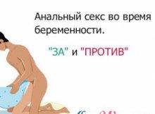 Анальныйсекс во время беременности